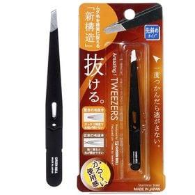 【ブラック】驚きの毛抜き 先斜めタイプ 日本製