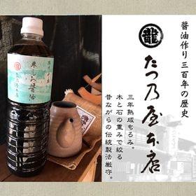【1000ml】たつ乃屋 米しろ醤油