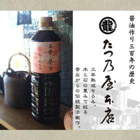 【1000ml】たつ乃屋 三年醤油