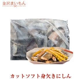 【1kg】見欠きニシン(ソフトカット)
