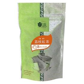 【8三角ティーバッグ×3個】中国茶 茘枝紅茶(レイシコウチャ...
