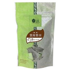 【8三角ティーバッグ×3個】中国茶 雲南プーアール(ウンナン...