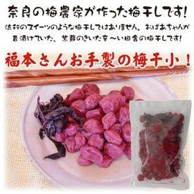 【(小粒)300グラム)×2袋セット】奈良県の梅農家が漬けた...