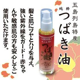 五島列島産 純粋つばき油100% 60ml