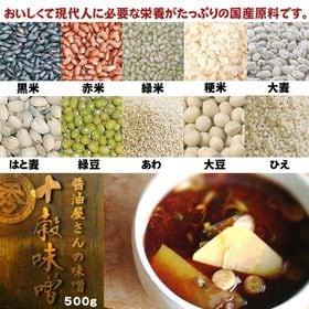 【500g×2個】佐賀の醤油蔵元が作った十穀味噌