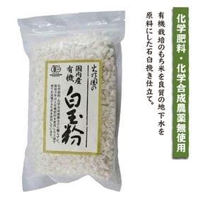 【110グラム】国内産有機 白玉粉