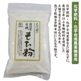 【150グラム】国内産有機 もち粉