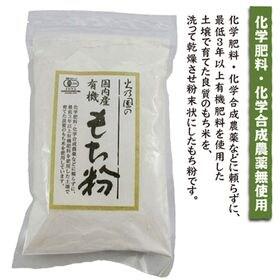 【150グラム×2袋セット】国内産有機 もち粉