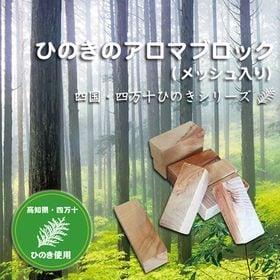【8個入り】ひのきのアロマブロック(メッシュ入り)