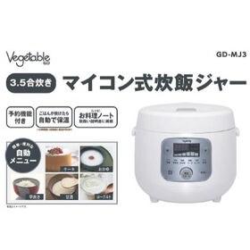 VEGETABLE(ベジタブル)マイコン炊飯ジャー 3.5合...