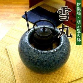 火鉢 セット 信楽焼明治型「 雪丸」
