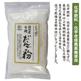 【150グラム×2商品セット】国内産有機 だんご粉