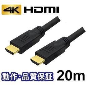 HDMIケーブル 20m  AVC-HDMI200HI
