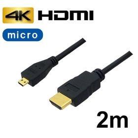 【2m】マイクロHDMIケーブル  AVC-HDMI20MC...
