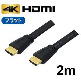 フラットHDMIケーブル2mイーサネット・4K・3D対応 3...