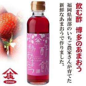 【200ml】飲む酢  酢飲 博多あまおう