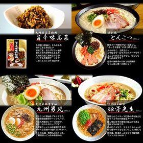 本場とんこつラーメン3種(6人前)&旨辛味高菜(80g)◆高...