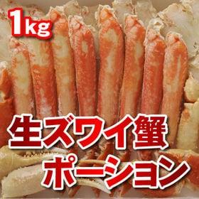 【1kg】生ずわいがに ポーション