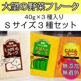 【Sサイズ3種セット】大望野菜フレーク(北海道産)