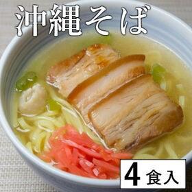 【4食入(100g×4)】琉球美ら御膳 沖縄そば