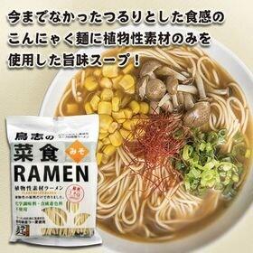 【4袋セット】鳥志の菜食RAMEN (みそ)