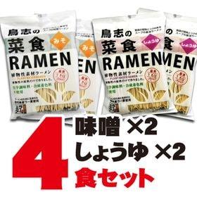【2種4袋セット】鳥志の菜食RAMEN (みそ)×2(しょう...