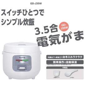 Vegetable 3.5合炊き シンプル炊飯器
