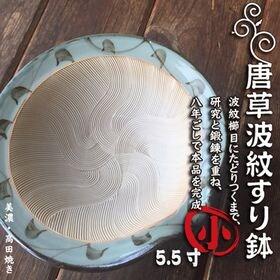 美濃高田焼き・唐草波紋すり鉢 小(5.5寸)直径約17cm