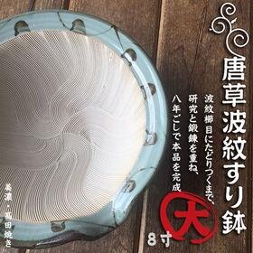 美濃高田焼き・唐草波紋すり鉢 大(8寸)直径約25cm