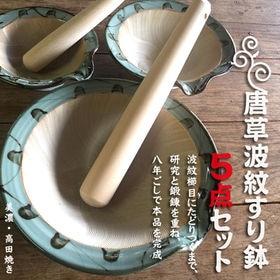美濃高田焼き・唐草波紋すり鉢 5点セット