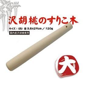 沢胡桃のすりこ木(大)29cm