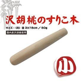沢胡桃のすりこ木(小)18cm