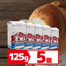 【125g×5個】サフ インスタントドライイースト(低糖パン...