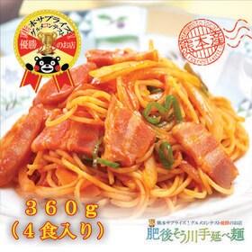 【360g(180g×2袋)】手延べ熊本野菜チリパスタ(4食...