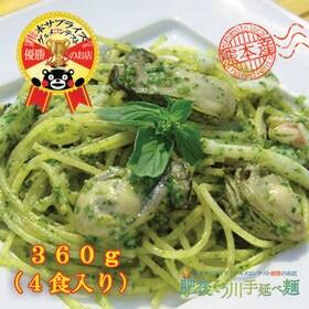 【360g(180g×2袋)】手延べ熊本野菜バジルパスタ(4...