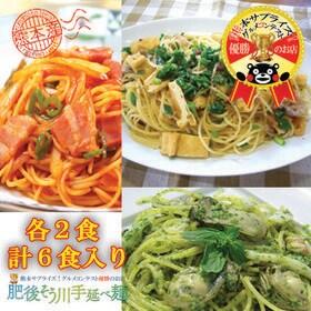 【540g(180g×3袋)】手延べ熊本野菜パスタ(各2食 ...