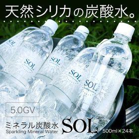 【24本/シリカ】SOL(ソール) 強炭酸水 500ml