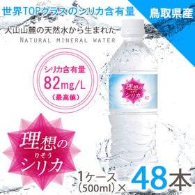 【500ml×48本(軟水)】鳥取県産高濃度シリカ水 「理想...
