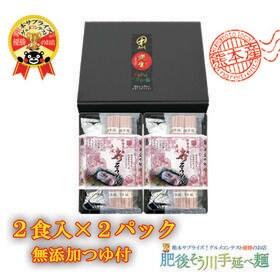 【360g(90g×2袋×2P)】手延べ寿そうめん(4食入り...