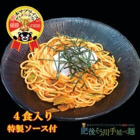 【360g(180g×2袋)】手延べ五穀ナポリタンパスタ(4...