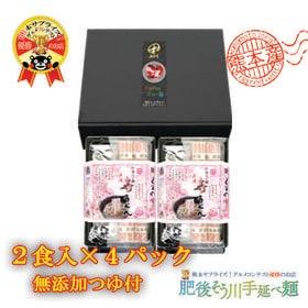 【720g(90g×2袋×4P)】手延べ寿うどん(8食入り無...