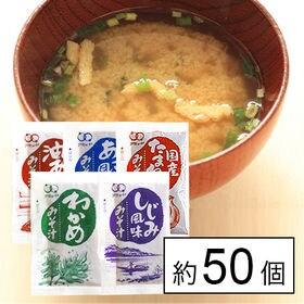 【600g】生味噌汁 5種味比べセット(約50個以上) ※ア...