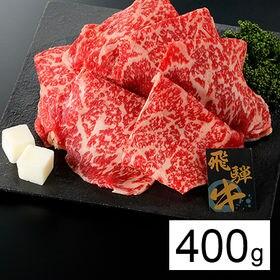 【上質】飛騨牛うすぎり 400g