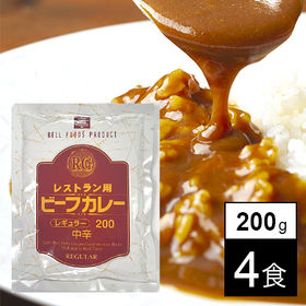 レストランカレー200g×4食 | 数種類のカレー粉を使用してまろやかでコクのある辛味実現!じっくり煮込んで仕上げた本格カレー