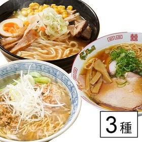 北海道ラーメン3種詰合セット | もっちもちの食感、食べ応えあるコシ!一口食べるればクセになる!!
