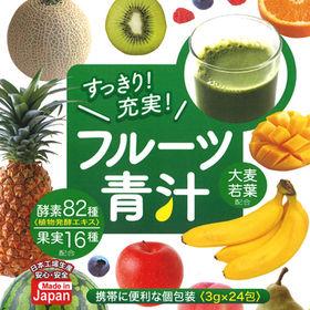 【5箱】フルーツ青汁(24包×5箱) | 安心の日本製・お得...