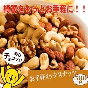 【500g】ミックスナッツ