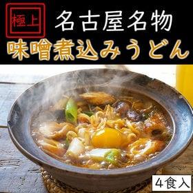 【計520g(130g×4食)】名古屋名物 味噌煮込みうどん4食セット