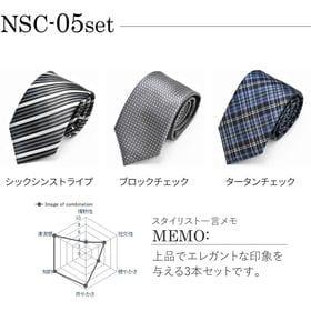 【NSC-05set/ワンサイズ】ネクタイ 3本 セット《C...
