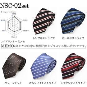 【NSC-02set/ワンサイズ】ネクタイ 5本 セット《C...